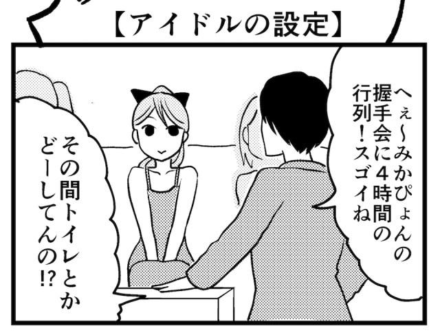 【4コマ】第36回「アイドルの設定」脳内ポートフォリオ