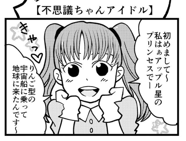 【4コマ】第38回「不思議ちゃんアイドル」脳内ポートフォリオ