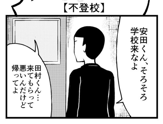 【4コマ】第40回「不登校」脳内ポートフォリオ