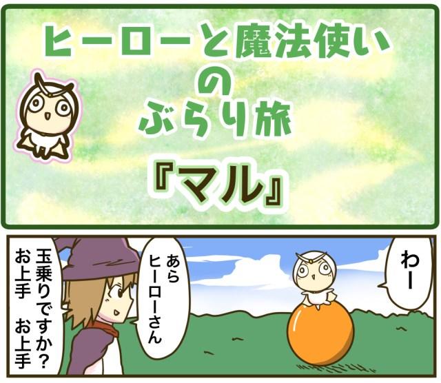 【4コマ】第4回「マル」ヒーローと魔法使いのぶらり旅