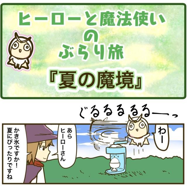 【4コマ】第5回「夏の魔境」ヒーローと魔法使いのぶらり旅