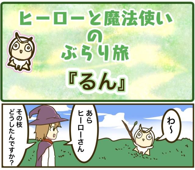 【4コマ】第6回「るん」ヒーローと魔法使いのぶらり旅