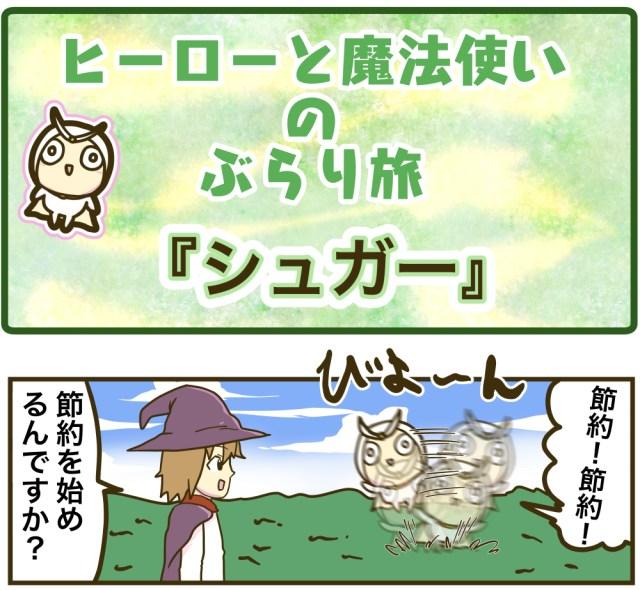 【4コマ】第7回「シュガー」ヒーローと魔法使いのぶらり旅