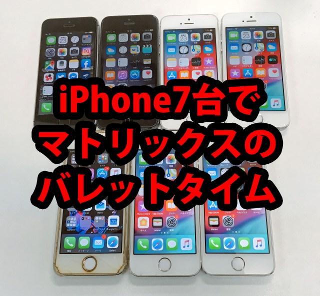 【マトリックス検証】中古のiPhone7台(5・5s・SE)でマトリックスのバレットタイムに挑戦! 猛烈にカッコよく撮影できたぞ~ッ!!