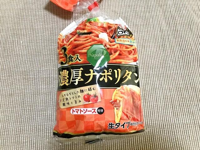 【困惑】給食の「ソフト麺」みたいなナポリタンが売られていたので買ってみたら、なんか思ってたのと違った