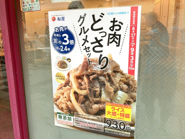 【話題】松屋の新商品『お肉どっさりグルメセット』を食べてみた感想 → ライスを特盛にするとエンドレスになる