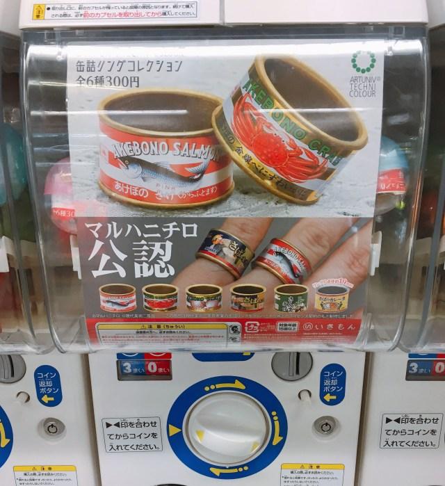 マルハニチロ公認のカプセルトイがスゴイ! 缶詰が指輪(リング)になってるぞ~!!