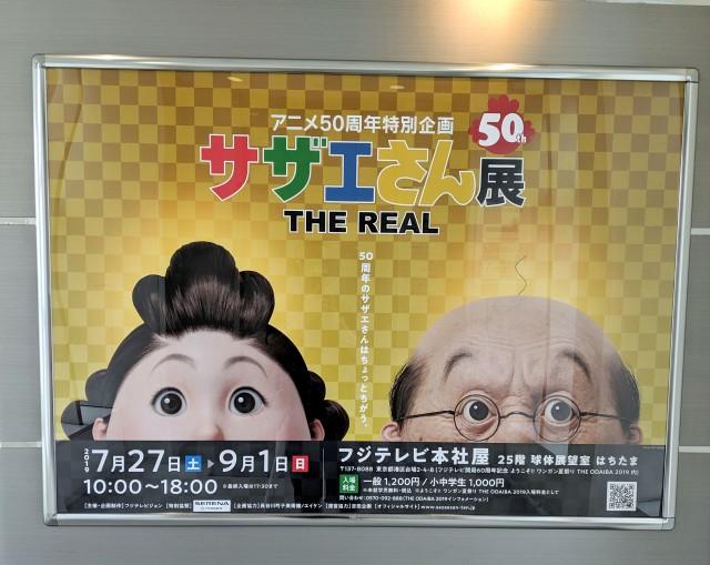 【リアルすぎ】フジテレビ本社の「サザエさん展 THE REAL」に行ったら、サザエさんに胸がトキめいてしまったでござる!