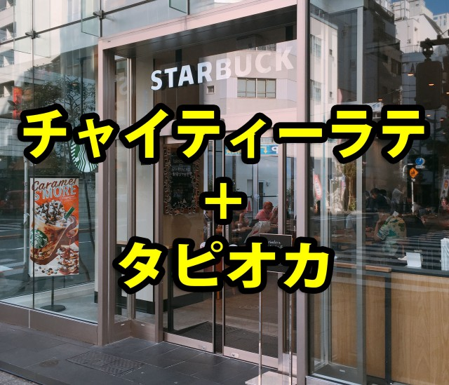 【オススメ】スタバの「チャイティーラテ」にタピオカを入れると激ウマ!