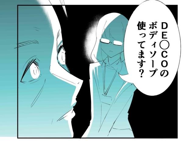 【漫画】「JKのニオイになるボディソープを使った上司の話」が切なすぎて涙が止まらない