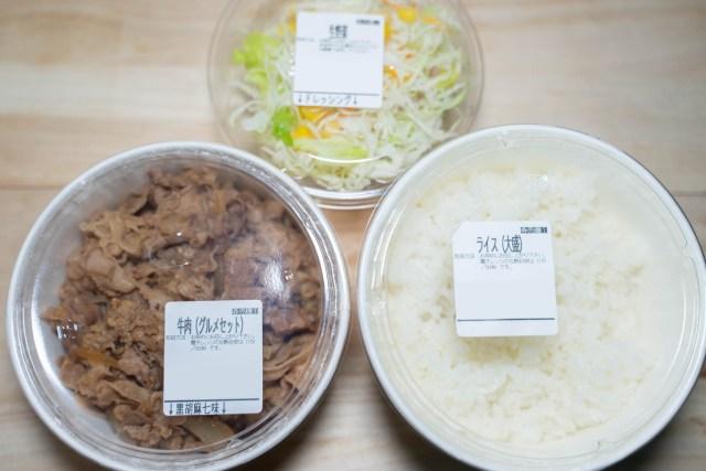 【嵐の予感】松屋の『お肉どっさりグルメセット』の肉は、本当に並の3倍なのか? 計量してみた結果…