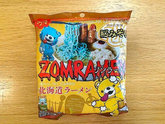 【北海道】青い麺と脳ミソ味のスープ「ZOMRAMEN(ゾンラーメン)」をお土産で買ってみた / 見た目が気にならない意外すぎる味
