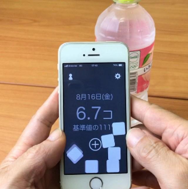 飲み物に含まれる糖分を可視化するアプリ「サトウさん」、ついにリリース! コーラやエナドリを調べてみた結果!
