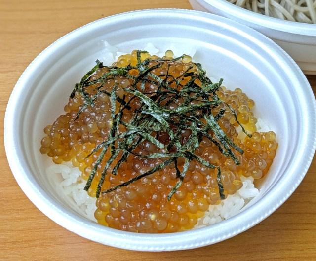 【衝撃的メニュー】富士そばの「タピオカ漬け丼」を食ってみた!! 信じられないことに意外とアリだ!