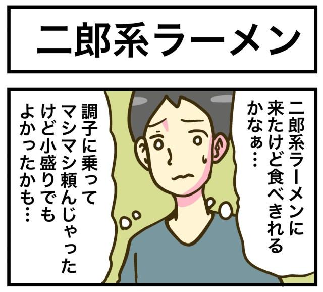 【4コマ】第30回「二郎系ラーメン」ごりまつのわんぱく4コマ劇場
