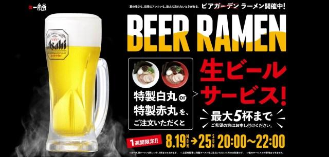 ※追記あり【マジかよ】一風堂が「生ビール」を無料サービスする神キャンペーンを開催! 最大5杯までOKとかヤバすぎるだろ!!