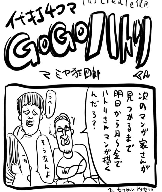 【代打4コマ】第23回「次の漫画家さん見つかるまで明日から月〜金まで復活するよ〜♪」GOGOハトリくん
