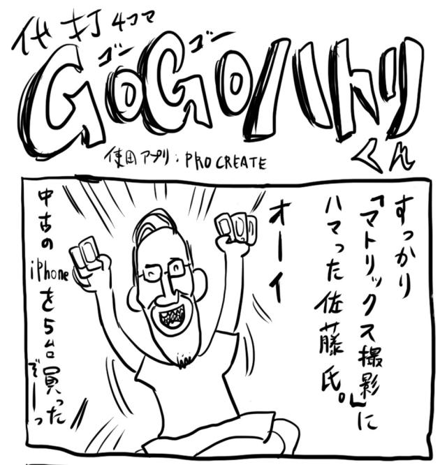 【代打4コマ】第24回「最近、佐藤の記事が面白い理由。あるいはライターとして一番大切なこと」GOGOハトリくん