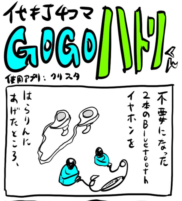 【代打4コマ】第26回「違いのわかる男」GOGOハトリくん