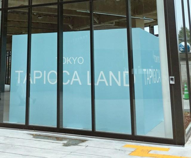 【現地レポ】原宿に誕生した「東京タピオカランド」に行ってきました! タピオカンバッチにビックリしたよッ!!