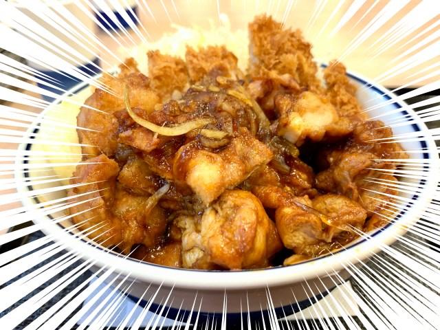 から揚げはタレ!? かつやの「生姜からあげだれのチキンカツ丼」がガチでヤバイ! から揚げ2倍にして食べてみたよ!