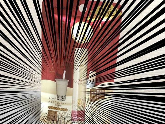 タピオカは塗る時代に突入!? タピオカミルクティーフレーバーの「リップクリーム」が誕生していた → 塗って、味わってみたよ