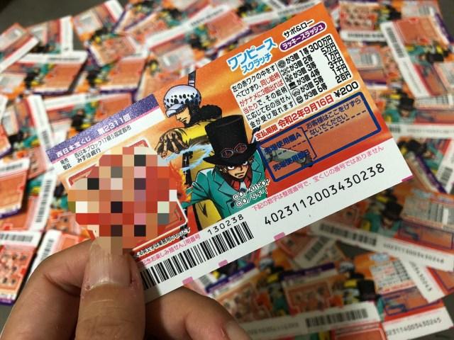 【検証】高額当選が続出と噂の『金持神社』に参拝した人としない人で当選額に差はあるのか? スクラッチを1万円分買ってみたら…スゲェ差がついた / 鳥取県日野郡
