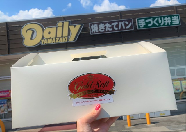 【1620円】「最高級食パン」といわれるヤマザキの『ゴールドソフト』を食べてみたよ!