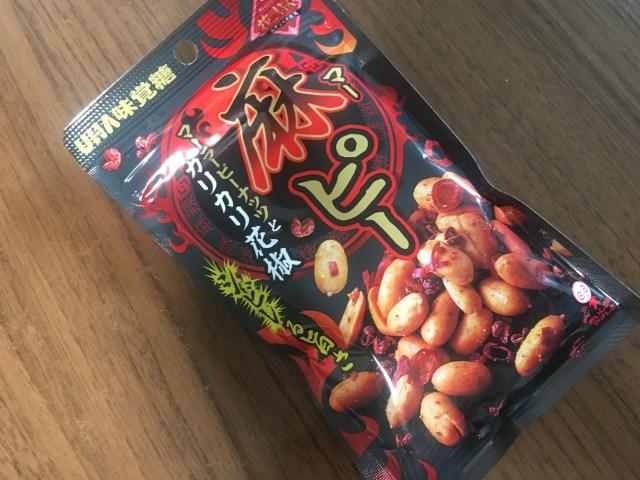 【麻辣】UHA味覚糖『麻ピー』がガチで本場の味! レジェンド菓子アライド『麻辣ピーナッツ』とどちらがシビれるのた食べ比べた結果
