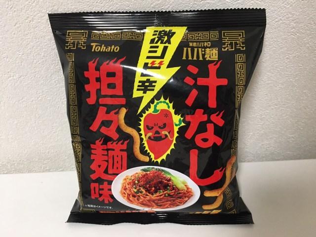 【麻辣】『暴君ハバネロハバ麺・汁なし担々麺味』がマジ中国! ひと口で中国の田舎にトリップする味 / ただし思い浮かんだのは担々麺でなく人民的オヤツのアレ