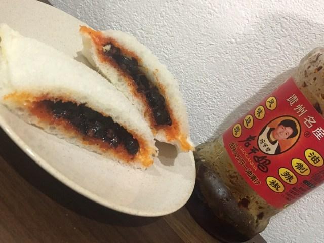 """【老干媽レシピ】ラオガンマーの """"ランチパック風サンド"""" がヤミツキ悪魔の味! ピリ辛チーズな味わいでマジで美味"""