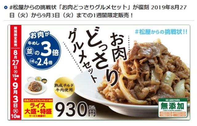 【期待】松屋の新商品「お肉どっさりグルメセット」が名前からしてヤバそうな件 / 松屋史上最大ボリュームが20年ぶりに復活!