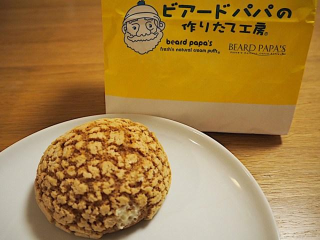 「メロンパン」と「シュークリーム」が合体! ビアードパパの初代『メロンパンシュー』が復活したので食べてみた / 美味しさに浸っていたらまさかの事態が…