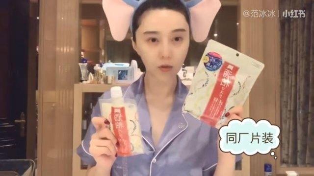 脱税&失踪後、中国トップ女優「ファン・ビンビン」が今どうしてるのかと思ったら、動画アプリで化粧品の紹介していた
