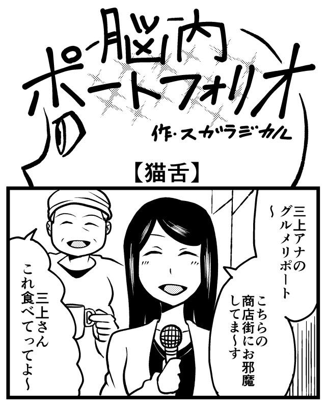 【4コマ】第15回「猫舌」脳内ポートフォリオ