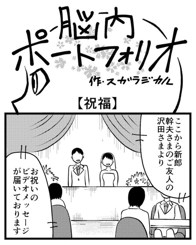 【4コマ】第16回「祝福」脳内ポートフォリオ