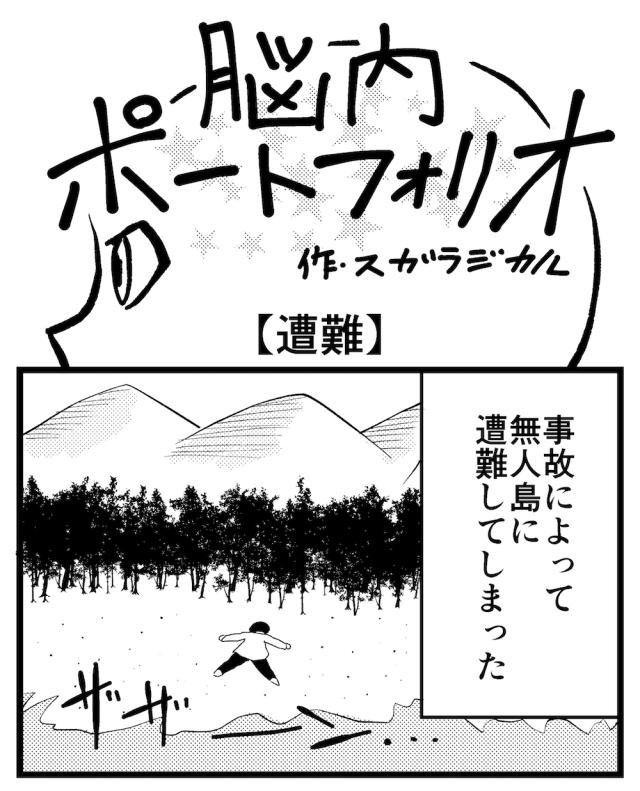【4コマ】第17回「遭難」脳内ポートフォリオ