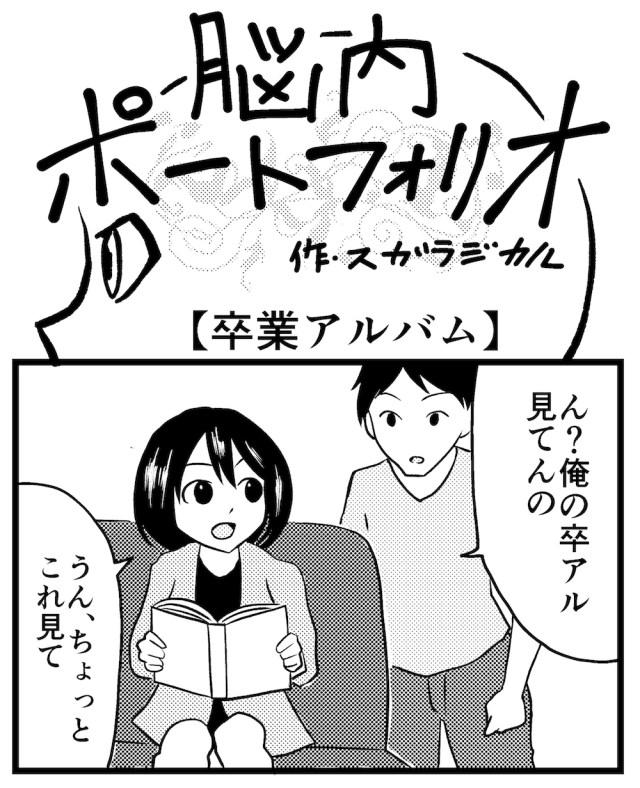 【4コマ】第20回「卒業アルバム」脳内ポートフォリオ
