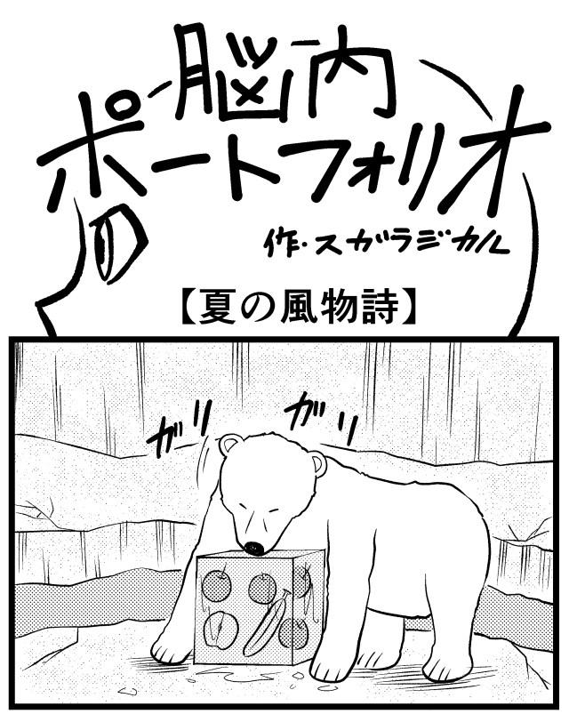 【4コマ】第21回「夏の風物詩」脳内ポートフォリオ