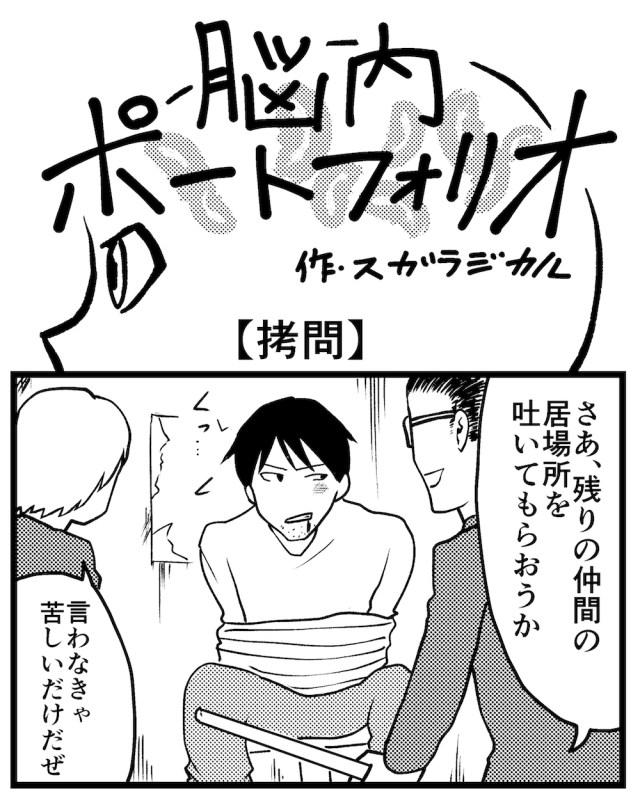 【4コマ】第24回「拷問」脳内ポートフォリオ