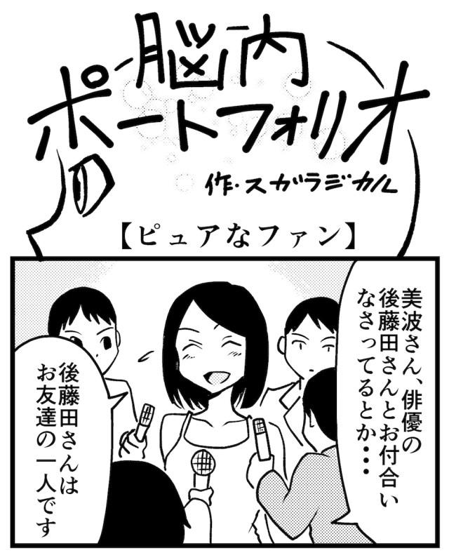 【4コマ】第25回「ピュアなファン」脳内ポートフォリオ