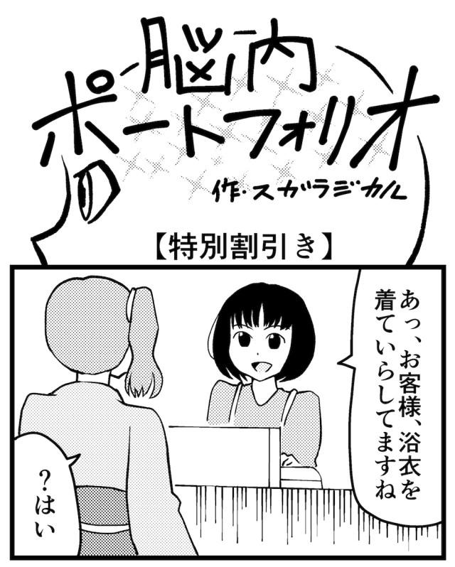 【4コマ】第26回「特別割引き」脳内ポートフォリオ
