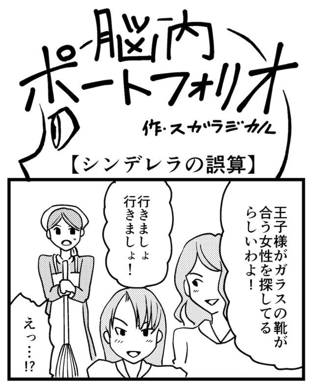 【4コマ】第29回「シンデレラの誤算」脳内ポートフォリオ