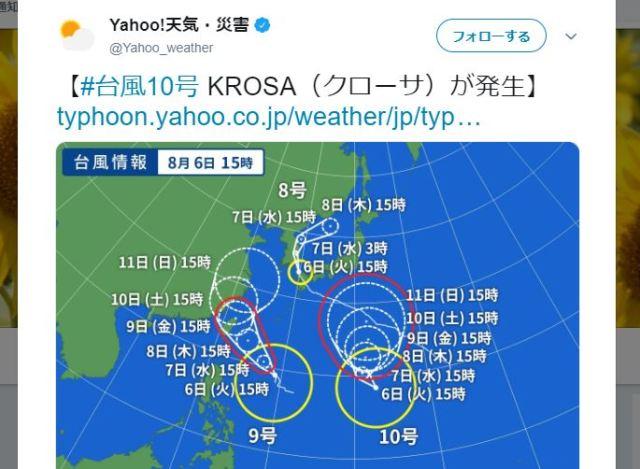 【猛攻】台風8号、9号に続いて今度は10号が発生! 包囲される日本列島…!! お盆休みに関東接近の可能性も