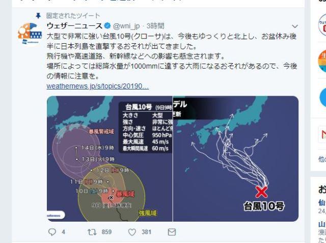 【終了】台風10号、このまま列島直撃か? パワーを溜めつつジワジワ北上中…! 10号「お盆休みをぶっ壊す」