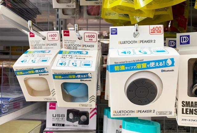 【100均検証】浴室でも使える防滴「Bluetoothスピーカー」の新作「Bluetoothスピーカー2」がダイソーに売っていたので即ゲット! 新旧比較してみたところ…
