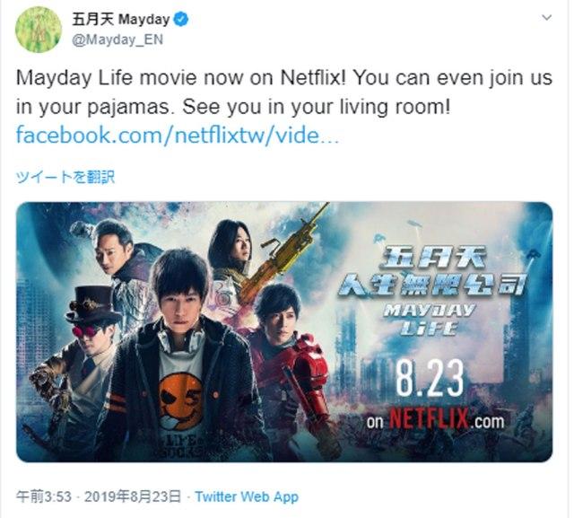 【台湾好き集まれ】2019年夏 Netflix がアツい! 五月天の映画『Mayday Life(人生無限公司)』に霹靂社(PILI)の人形劇まで! 台湾語もアリ