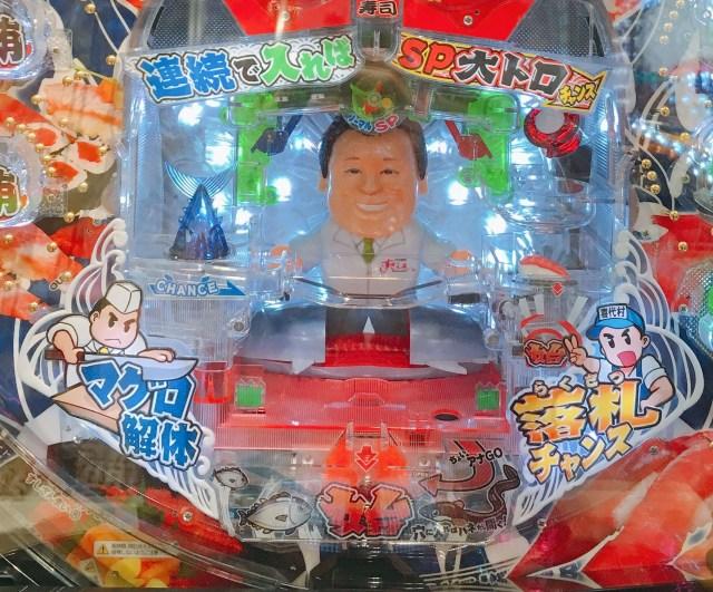 【マジかよ】すしざんまい、パチンコになってた! 気になったので1000円だけ遊んでみた