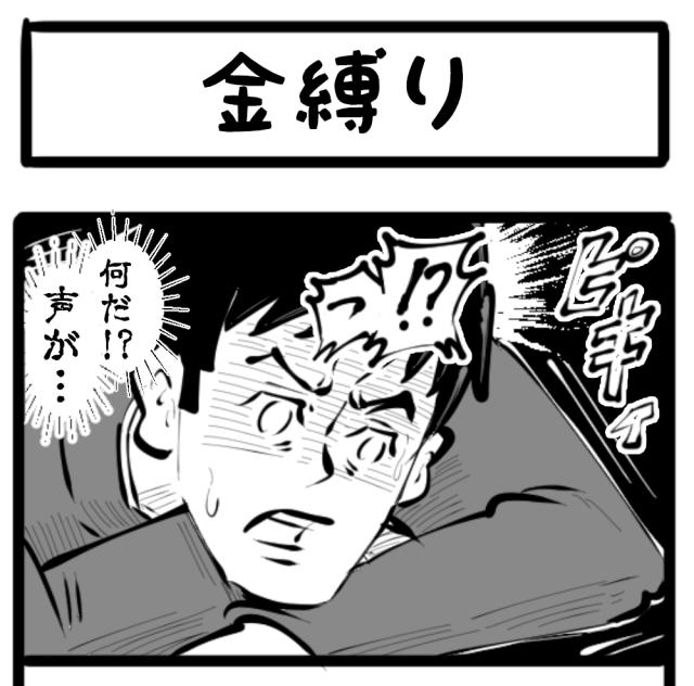 【4コマ】第1回「金縛り」四コマサボタージュ