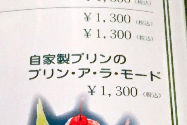 「珈琲西武2号店」で軽い気持ちでプリンを頼んではいけないたった1つの理由 / 東京・西新宿